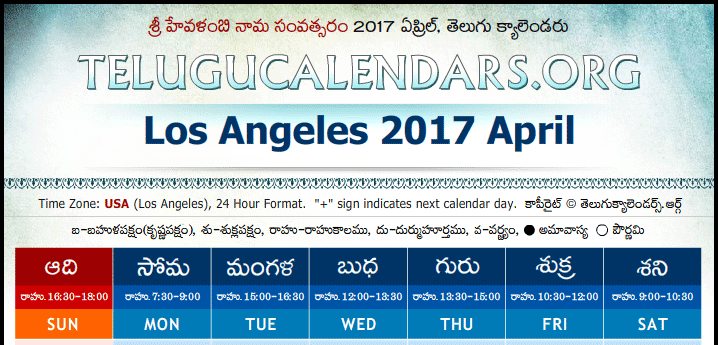Los Angeles (USA) 2017 Telugu Calendar | Telugu Calendars