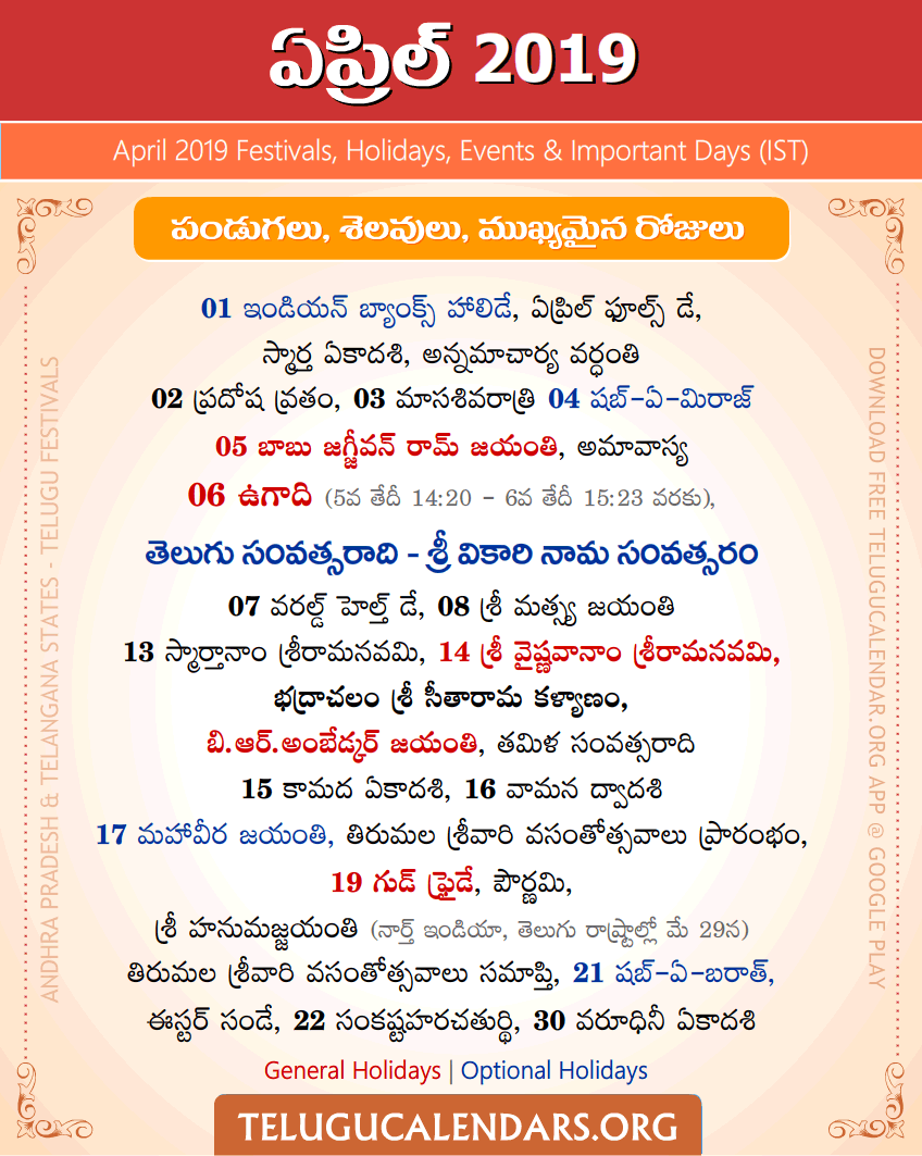 Phoenix   Telugu Calendars 2019 April