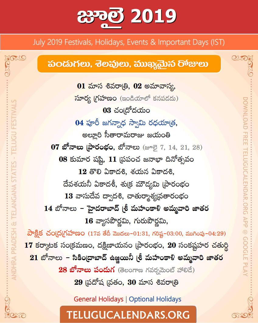 Los Angeles   Telugu Calendars 2019 July