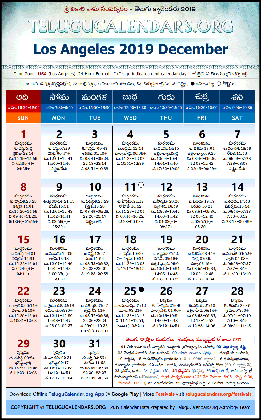 Telugu Calendar December 2019 Usa Los Angeles Los Angeles | Telugu Calendars 2019 December