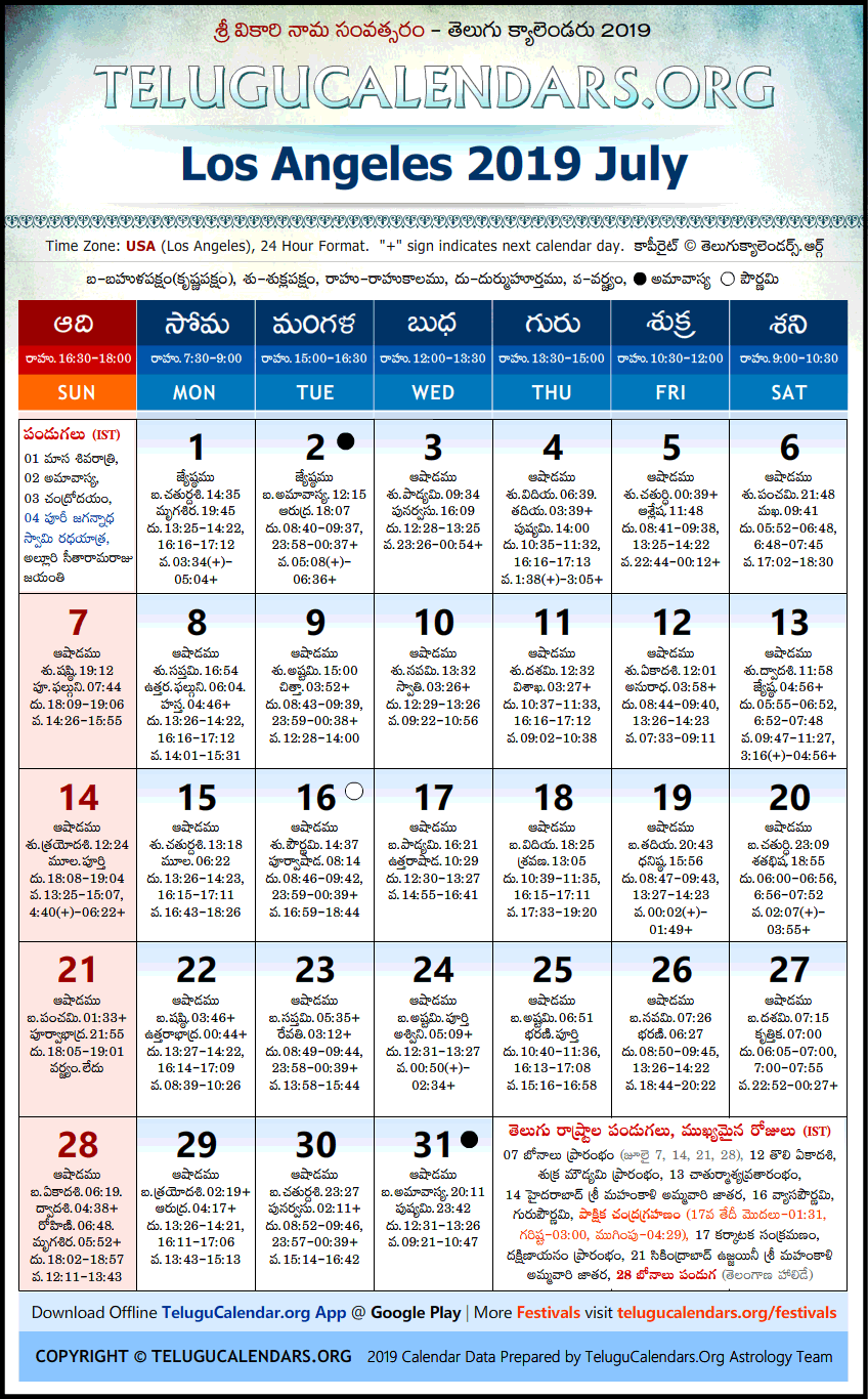 Los Angeles Telugu Calendars 2019 July