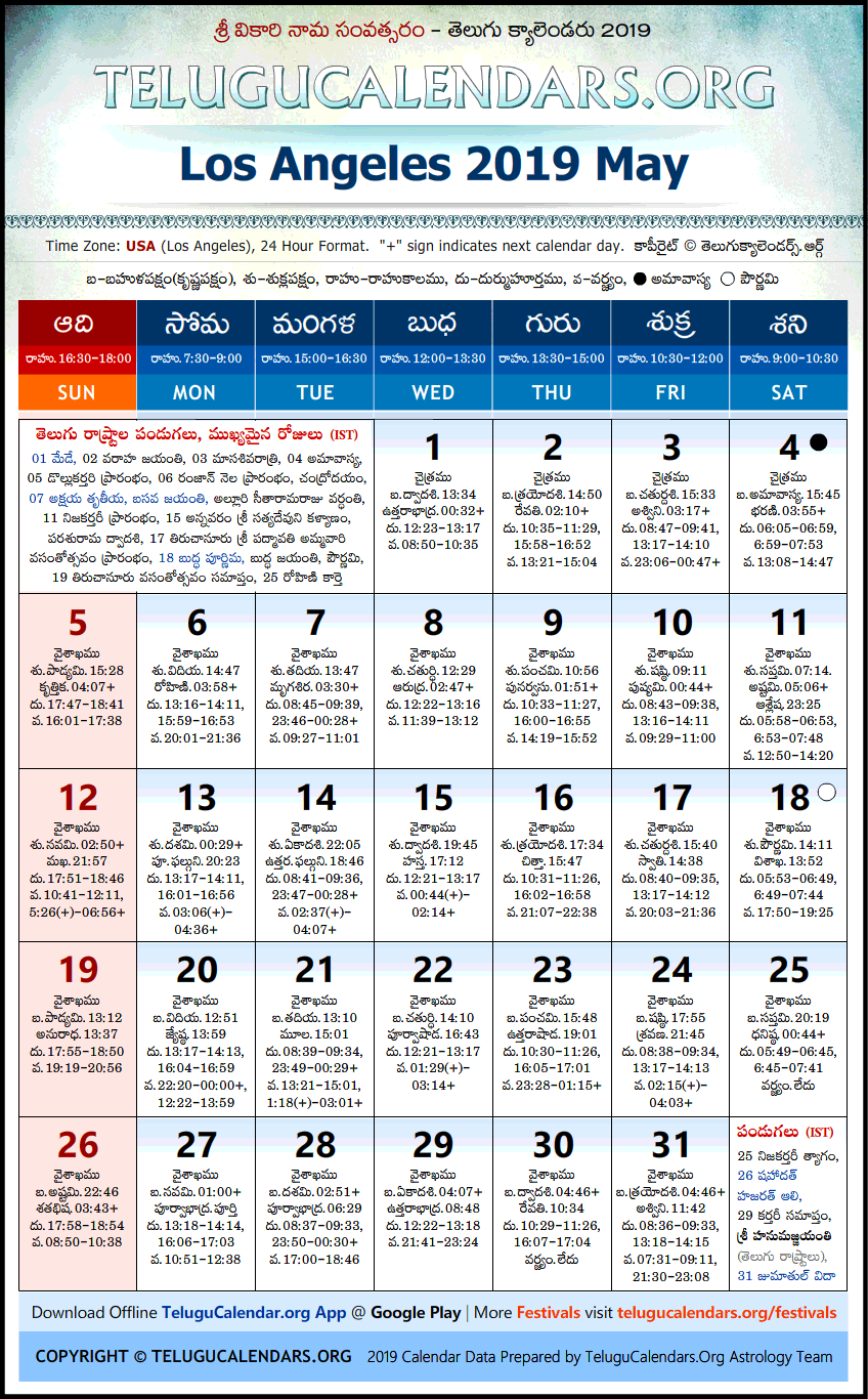 Telugu Calendar December 2019 Usa Los Angeles Los Angeles | Telugu Calendars 2019 May