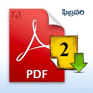 Telugu Calendar 2019 February Usa San Francisco (USA) Telugu Calendar 2019 PDF Download Monthly