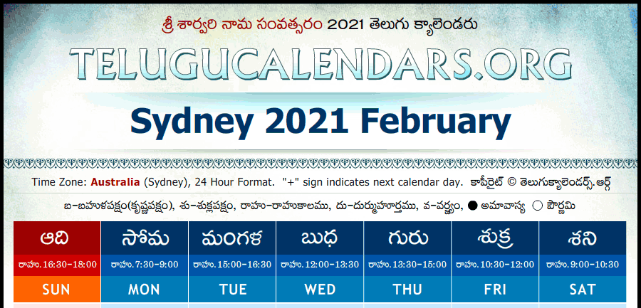 Telugu Calendar 2022 February.Australia Sydney Telugu Calendars 2021 January February March